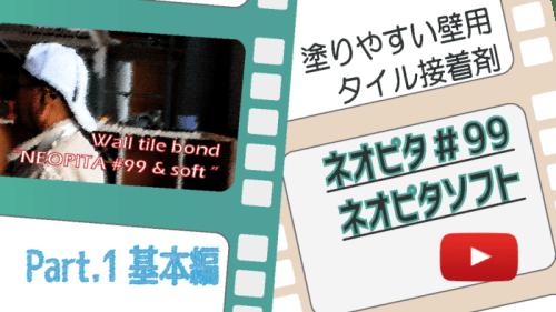 ネオピタ動画バナーnew3