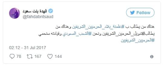 เจ้าหญิงซาอุฯ โจมตีทูต UAE ดึงซาอุฯ ร่วมวงเปลี่ยนประเทศเป็นเซคคิวลาร์