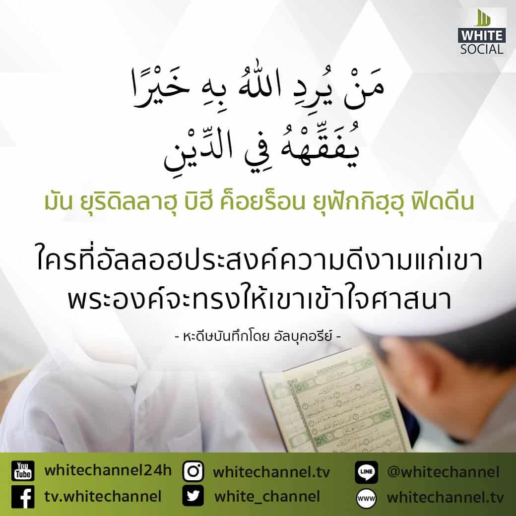 ใครที่อัลลอฮฺประสงค์ความดีงามแก่เขา พระองค์จะทรงให้เขาเข้าใจศาสนา