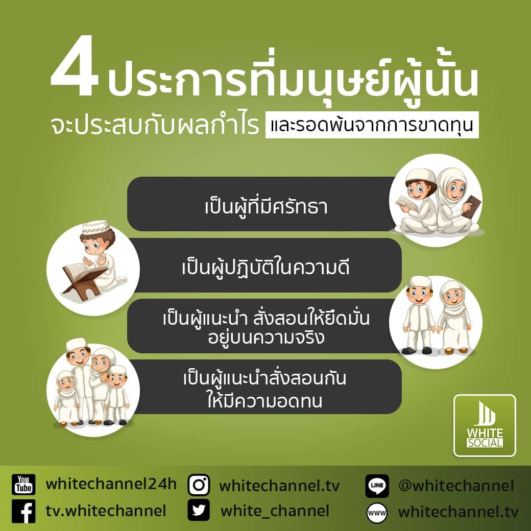 4 ประการเพื่อชีวิตประสบผลกำไร