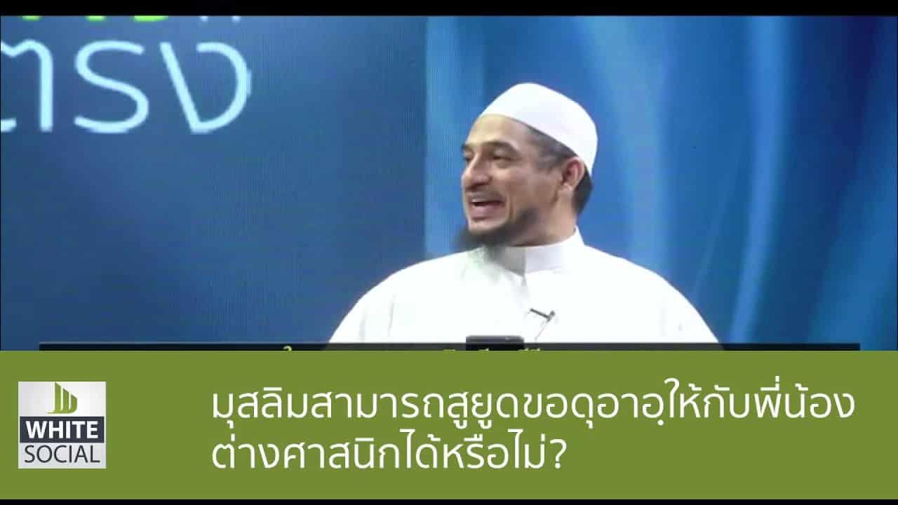 มุสลิมวสามารถสูยูดขอดุอาอฺให้กับพี่น้องต่างศาสนิกได้หรือไม่