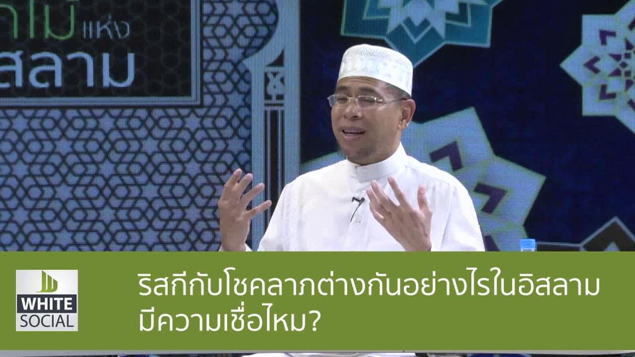 ริสกีกับโชคลาภต่างกันอย่างไรในอิสลามมีความเชื่อไหม