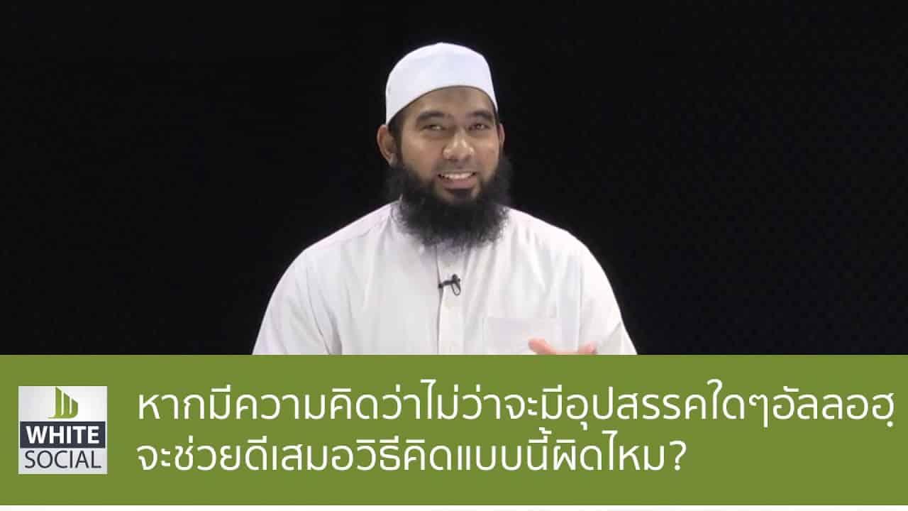 หากมีความคิดว่าไม่ว่าจะมีอุปสรรคใดๆอัลลอฮฺจะช่วยดีเสมอวิธีคิดแบบนี้ผิดไหม