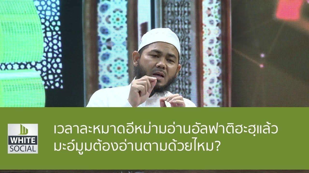 เวลาละหมาดอีหม่ามอ่านอัลฟาติฮะฮฺแล้วมะอ์มูมอ่านตามด้วยไหม