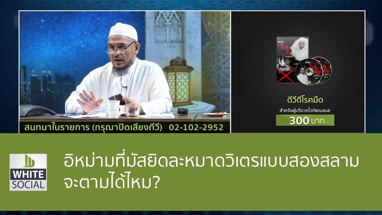 อิหม่ามที่มัสยิดละหมาดวิเตรแบบสองสลามจะตามได้ไหม