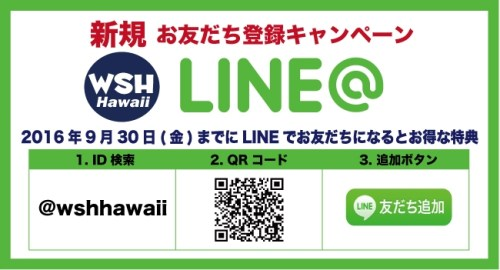 WSH Hawaii-LINE@新規お友だち登録キャンペーン