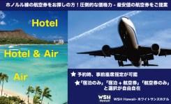 WSH Hawaii-ホワイトサンズホテル航空券圧倒的な価格力