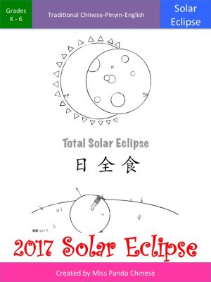 chinese for kids solar eclipse coloring page task cards
