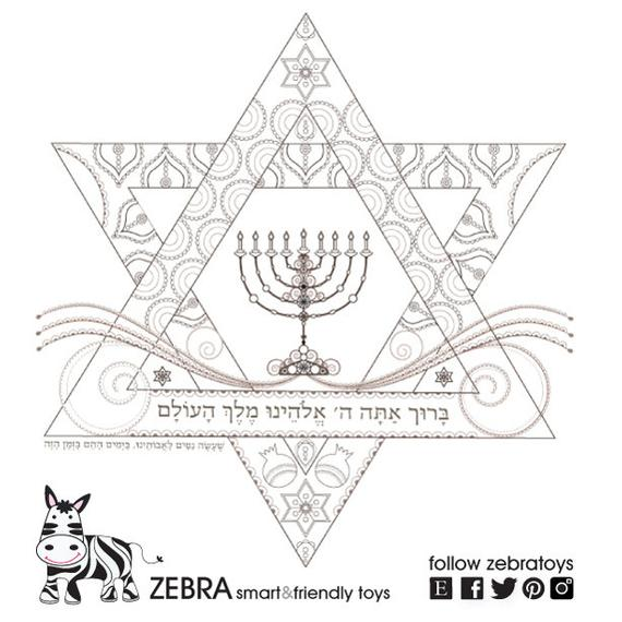 menorah hanukkah coloring page hanukiah prayer blessing digital printable healing art festival of lights girls arts crafts instant download