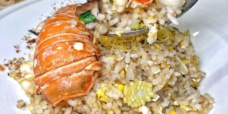 台中炒飯【飯大廚醬炒世界】原來炒飯可以這麼豪華!直接加入龍蝦/鮑魚/松露 讓你也能享受低調奢華的台灣小吃