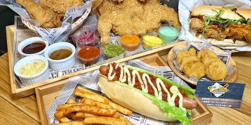 高雄炸物推薦【Crisken脆司肯美式炸雞】吃雞就是要這麼豪邁!「脆司肯繽紛炸全雞 」讓人愛不釋手的酥脆口感 高雄美食|三民區美食|近文藻外語大學