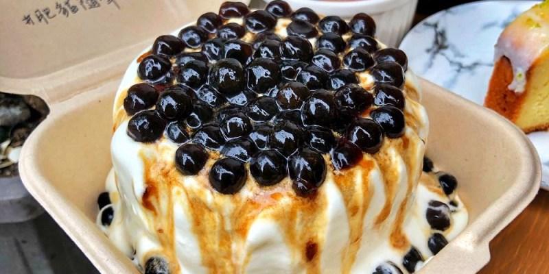 珍珠控在哪 ! 【肥貓咖啡館】全新推出「珍奶伯爵戚風蛋糕外帶盒」只要百元的散步甜點 台南咖啡館 神農街