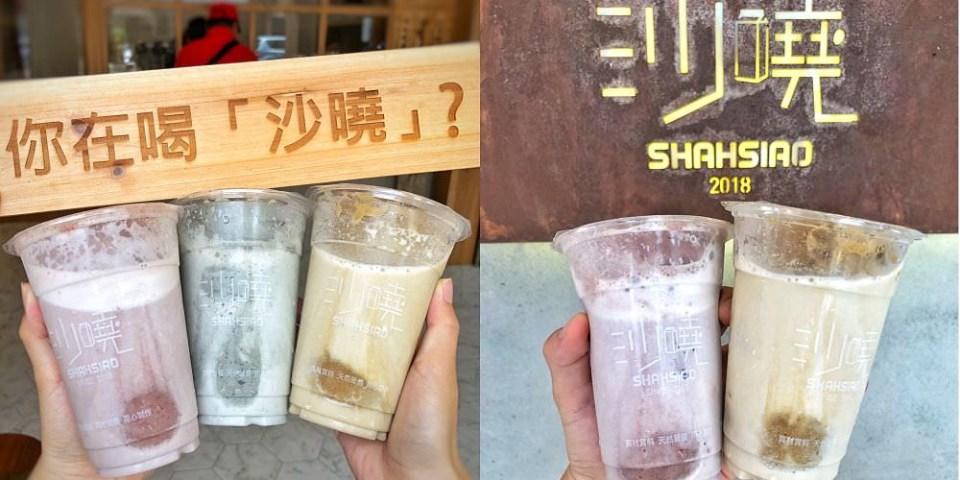 中部人氣名店來台南囉!你在喝「沙曉 」?【沙曉綠豆沙牛乳】 均一價40元 還有隱藏版「黑豆沙牛乳」快來跟上沙曉風吧 台南美食|台南新店