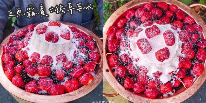 全台最浮誇草莓冰【清水堂】新推出「巨無霸賓士鍋草莓冰」四倍放大版!草莓控必吃 台南美食l台南中西區