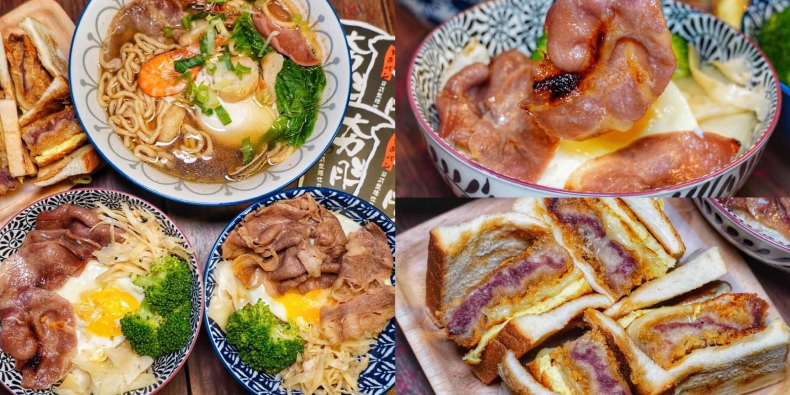 【台南美食】夯胖日式炭烤吐司 營業到兩點罪惡宵夜 鍋燒意麵與隱藏版丼飯