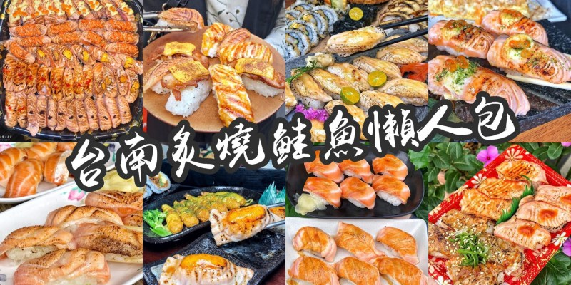 鮭魚控必收藏!台南炙燒鮭魚懶人包|全台最狂50貫炙燒鮭魚/炙燒鮭魚一貫15元?(持續更新中)