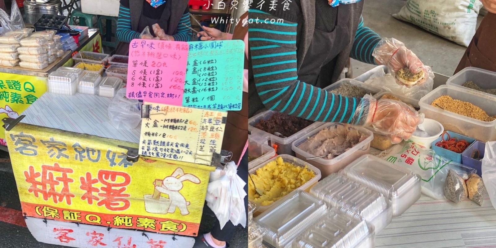 【台南美食】隱身在崑山菜市場的古早味客家麻糬 有多種口味形狀可選!仙草蜜還有買五送一 客家細妹麻糬|台南麻糬