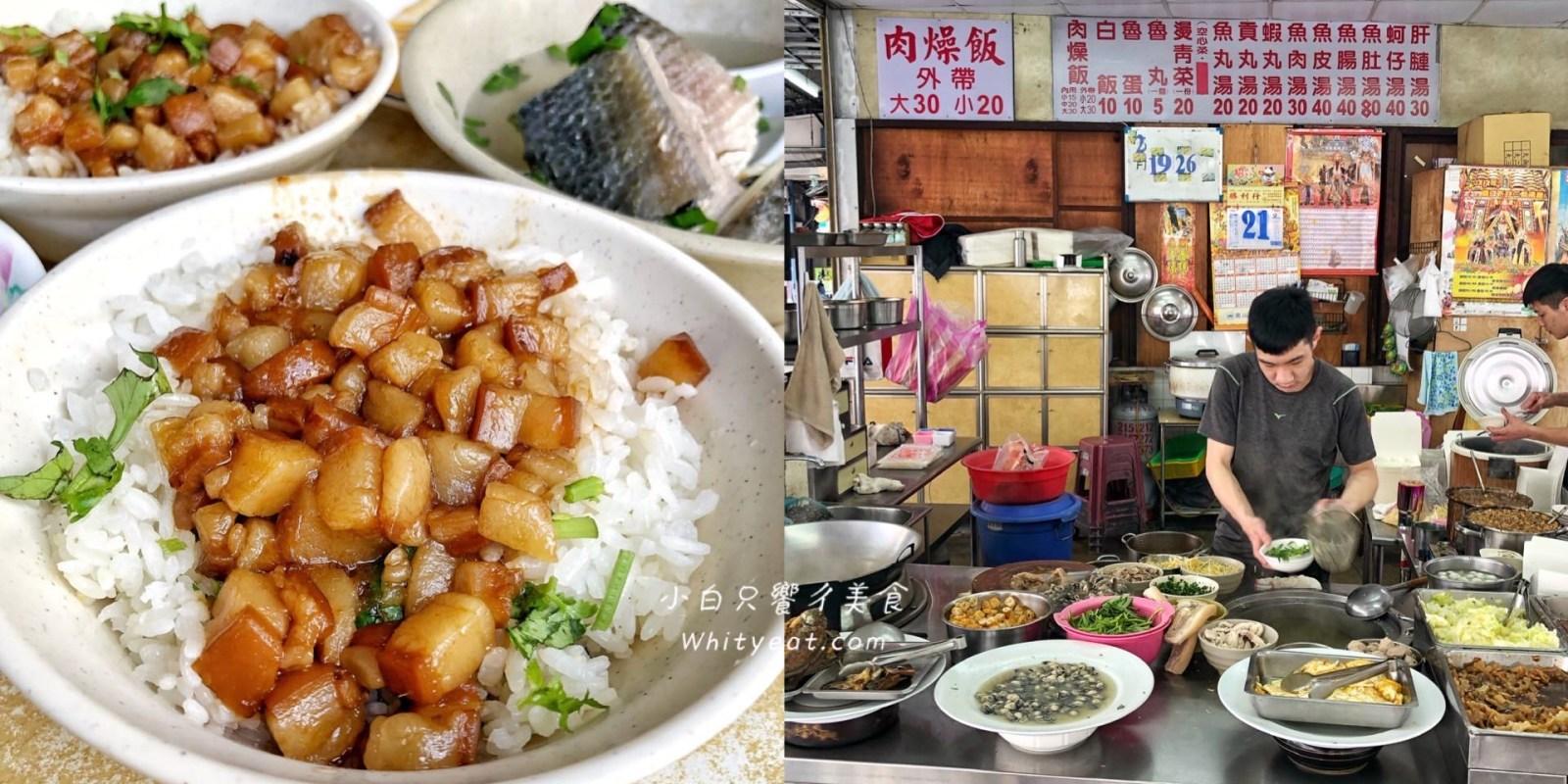 【台南美食】早上六點就開的國榮肉燥飯!百元就能吃飽飽的古早味老店|台南中西區|台南宵夜