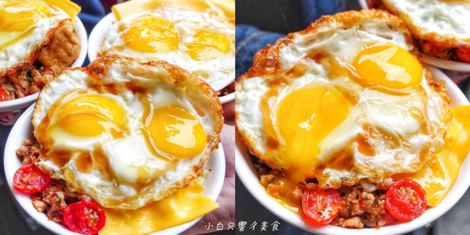 【台南美食】原來還有這種吃法 「林記食堂」半熟雙蛋+起司片「波霸滷肉飯」畫面超邪惡療癒 太欠吃了