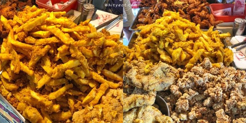 台南最狂炸雞店!一天只賣四小時/薯條山限量秒殺 天天都排超多人生意扯爆好  - 葉麥克炸雞|台南美食|新化區美食