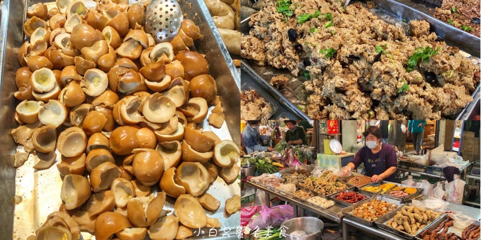 【台南美食】台南也有夯到爆的滷蛋白!就隱藏在水仙宮市場的50年老店韓氏古早味油飯 台南中西區|台南小吃