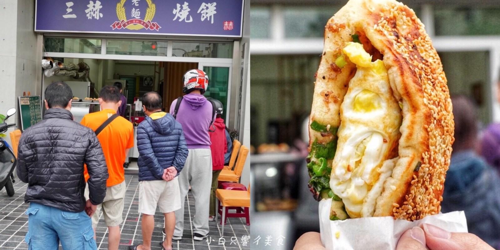 【台南永康區】三赫燒餅 一出爐就被秒殺三赫老麵蔥餅 晚來就吃不到的美味 台南早餐