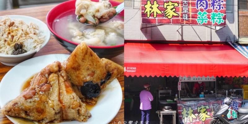 【台南美食】大灣老字號「林家肉粽」端午節肉粽推薦!必點招牌肉粽在地人的最愛 大灣美食|廣護宮
