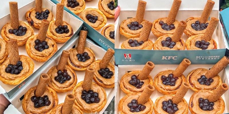 肯德基新品「黑糖珍奶蛋撻」全台只有10間店買得到!每日限量18盒|限時兩週|真的好吃嗎???