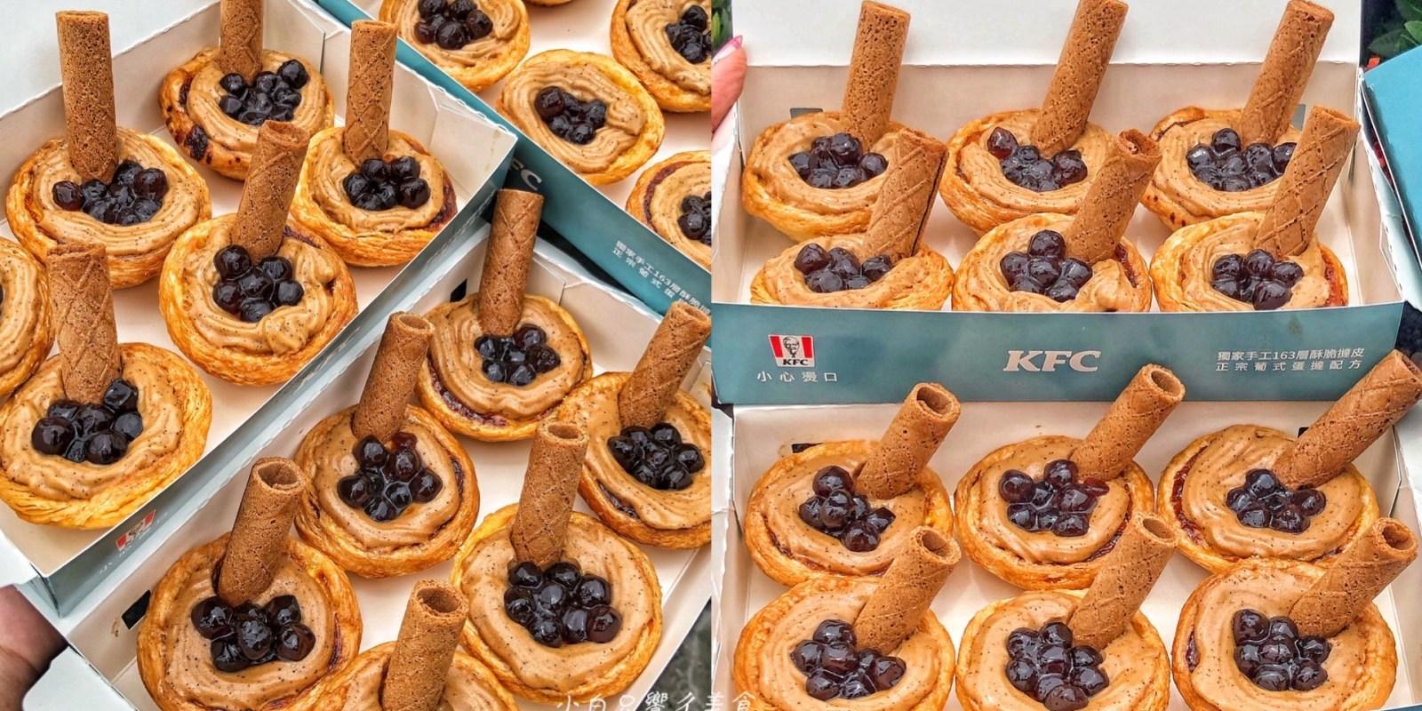 肯德基新品「黑糖珍奶蛋撻」全台只有10間店買得到!每日限量18盒 限時兩週 真的好吃嗎???