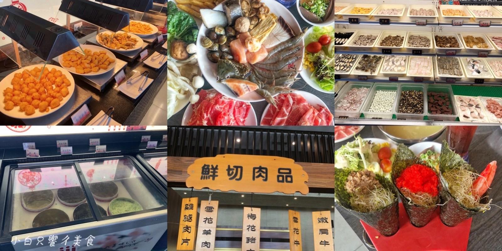 【台南吃到飽】千喜火鍋店 吃到飽388元!安格斯牛/豬雞/海鮮/鐵板燒/手捲/冰淇淋超過50種食材無限量供應