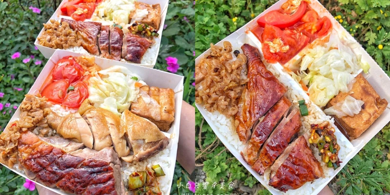 【台南東區美食】港記燒臘 台南超人氣便當店!烤鴨+油雞肉給超多才賣80元!免費加飯/湯/飲料