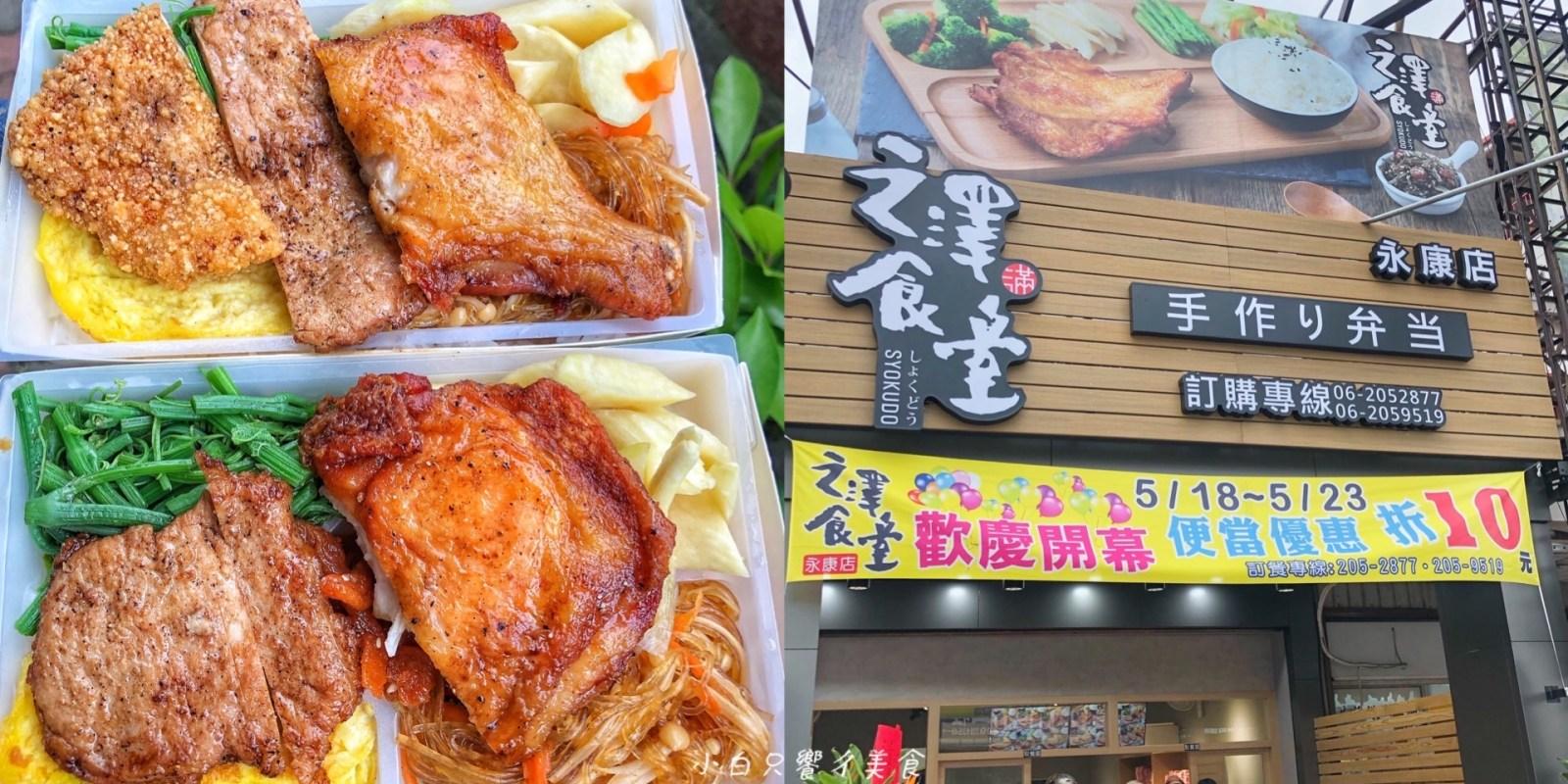 【台南美食】之澤食堂永康店 乾濕分離便當/ 開幕優惠折10元 便當75元起