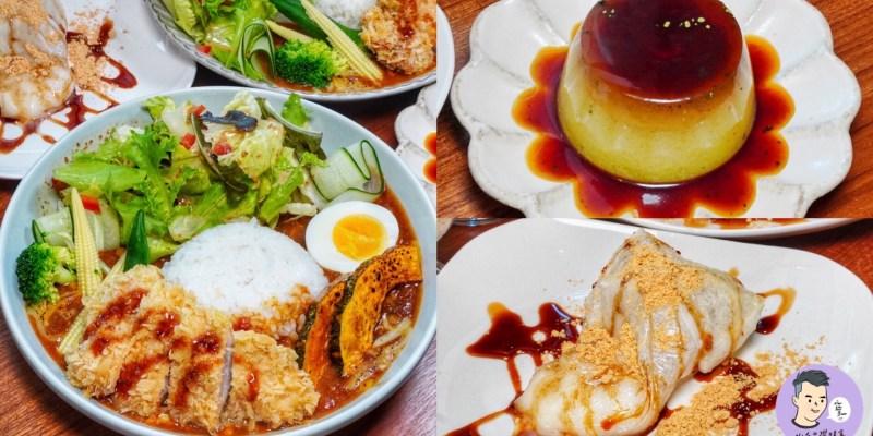 【台南美食】gui gui foodie 貴貴腹地 日式平價咖哩推薦!隱密巷弄的人氣小店 限量布丁超好吃