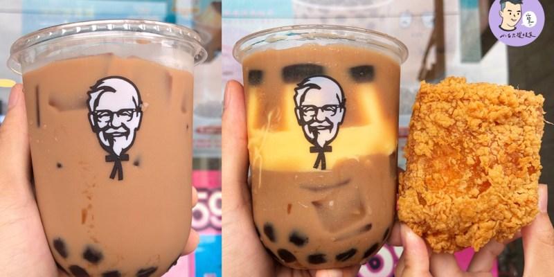 珍奶控站出來!肯德基期間限定推出「ㄎㄎ珍珠奶茶+咔啦脆雞」奶雞絕配餐只要99元!