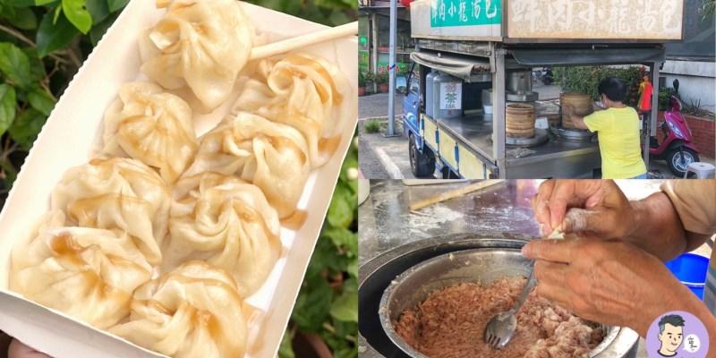 【台南美食】一天只賣三小時的隱藏版「鮮肉小籠湯包」純手工現包每日限量供應!