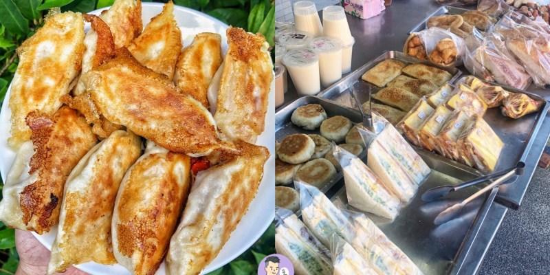 【台南美食】中原早點 煎餃只賣三小時!永康隱藏版傳統中式早餐 想吃什麼自己夾便宜好吃