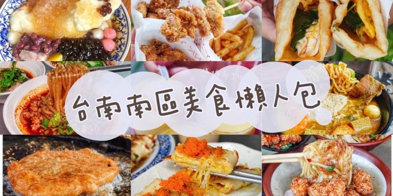 【台南美食】2021台南南區美食懶人包!10元蔥油餅/20元脆肉 超便宜台南小吃報你知 (持續更新中)