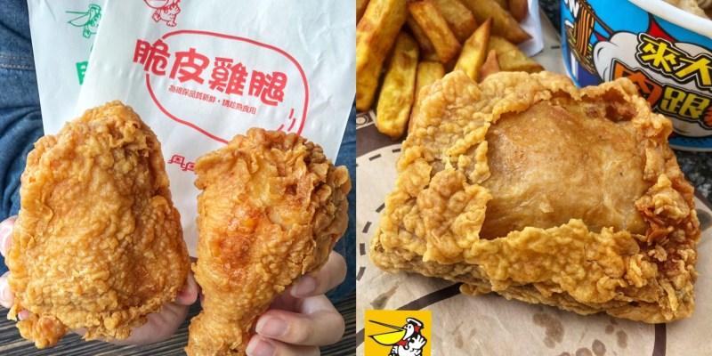 【丹丹漢堡】新推出「振興三倍卷送炸雞」免費請你吃炸雞|內文附2020新菜單及優惠