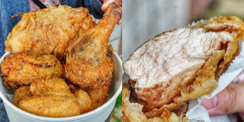【台南美食】嘴哥炸雞 雞腿+雞塊+雞翅x2 全餐只要85元!比臉還大雞排超多汁 歸仁美食