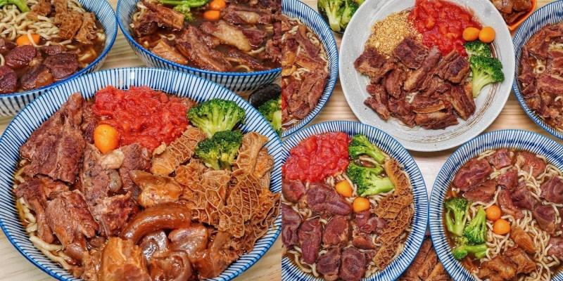 【台南美食】台南超夯牛肉麵就是這間!肉多又大塊 牛肋條/牛筋/牛肚通通有 肉肉控必吃 - 黑炫瘋乖乖牛肉麵佳里店