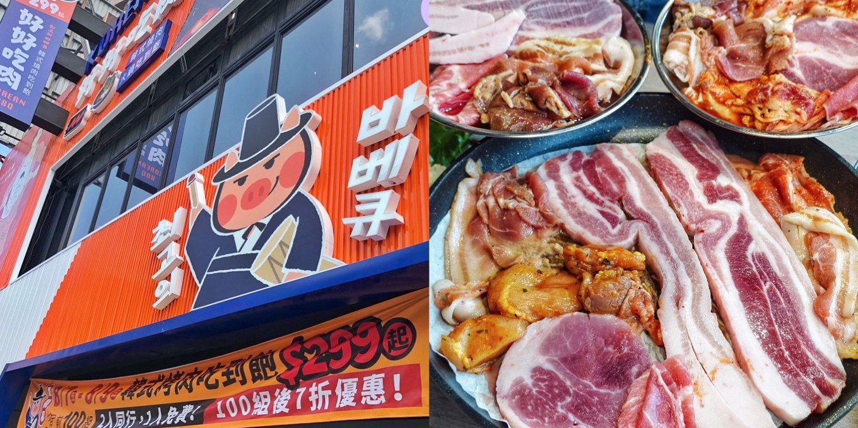 高雄超人氣『好好吃肉韓式烤肉299元吃到飽』來台南插旗了!整塊豬五花大口爽吃