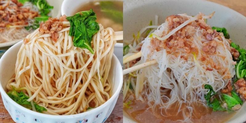 【台南美食】乾麵/湯品通通均一價20元!這什麼神奇價格!超佛心銅板美食就在台南 - 大溝乾麵
