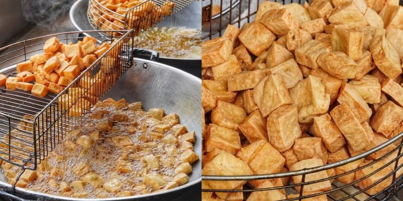 【台南美食】每天只賣四個半小時的無名臭豆腐!沒有招牌生意特別好 整鍋臭豆腐畫面超療癒 善化美食