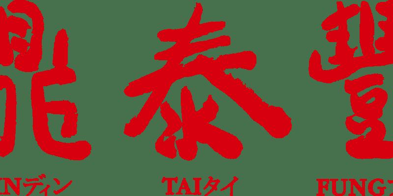 【菜單】鼎泰豐菜單 鼎泰豐2021年新菜單價目表 鼎泰豐分店資訊 鼎泰豐Diin Tai Fung
