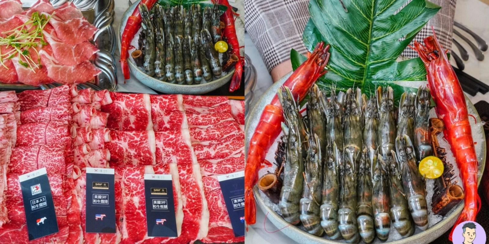 台南最美浮誇的火鍋店「花花世界鍋物」30盎司和牛大拼盤吃超爽!! 28隻龍蝦+48oz牛肉超狂套餐等你來挑戰