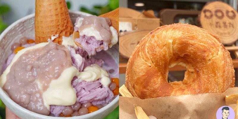 【台南美食】國華街新開的超美芋頭雪花冰!還有賣現烤甜甜圈 下午茶名單又多一間 - 我在美冰