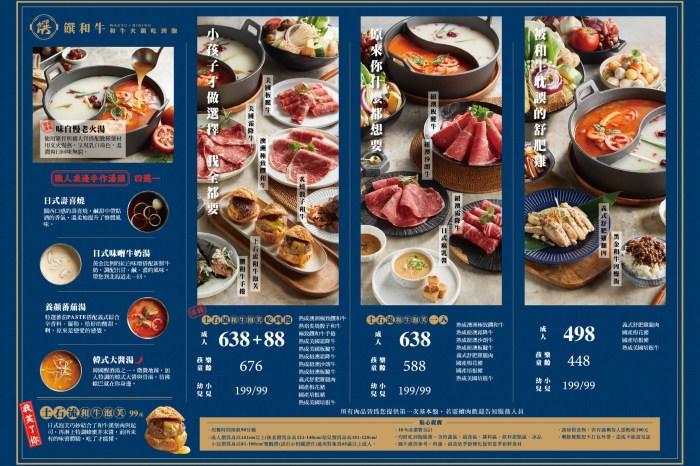 饌和牛 澳洲和牛吃到飽+5種湯頭(菜單、價格)