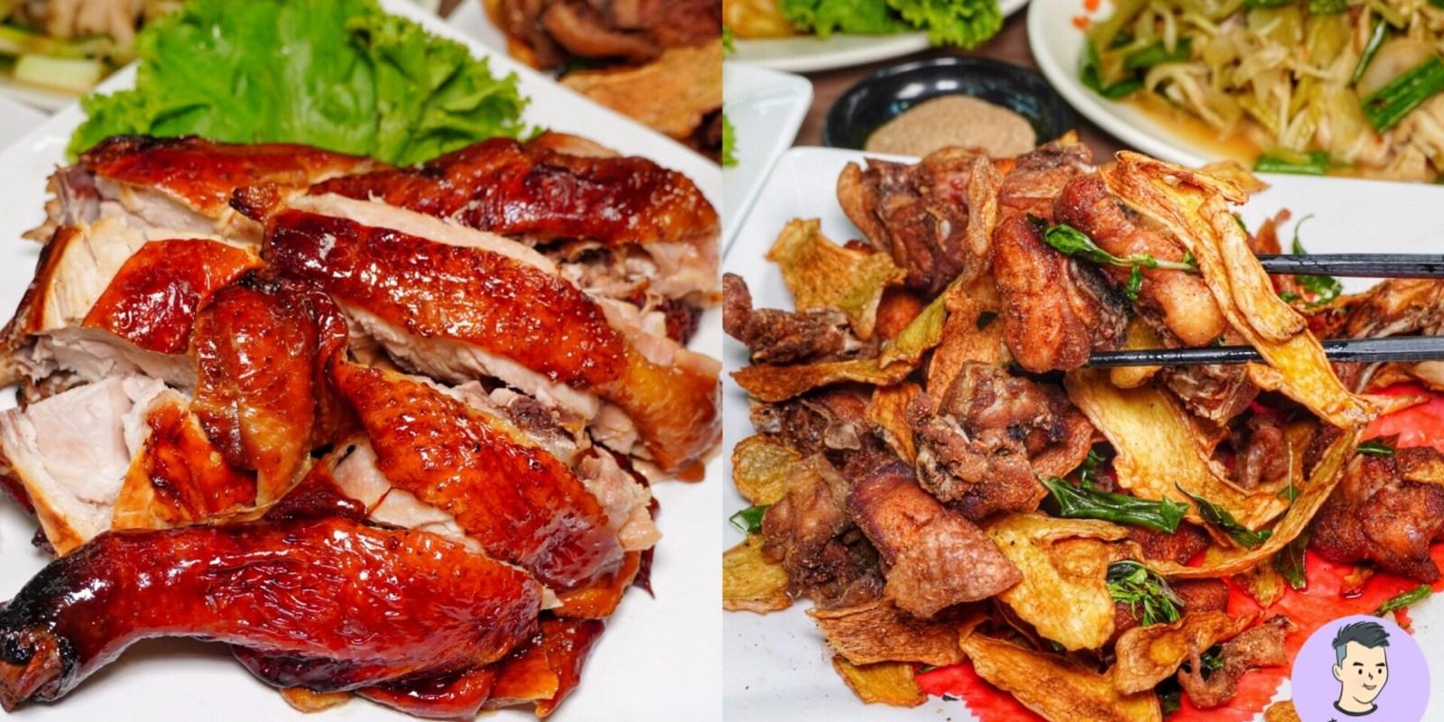 【台南美食】雞家庄 吃土雞不用跑山上 永康這家超厲害!必吃鹽焗雞/薑爆雞 皮Q肉多汁 白飯吃到飽 平價料理聚餐好選擇