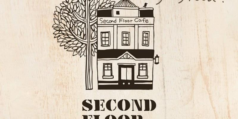 【菜單】貳樓餐飲菜單|2021年最新價目表|分店資訊|Second Floor Cafe 貳樓餐飲