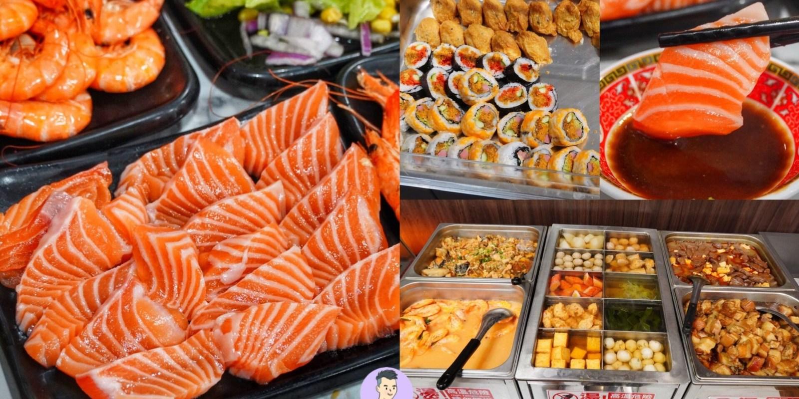 【台南美食】三飽 Mr.Bao 鮭魚生魚片任你吃!每人260元 鮮蝦/壽司/沙拉/熱食/水果/冰淇淋/飲料/炸物 自助吧無限量供應